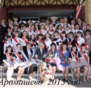 Выпуск 2013 год