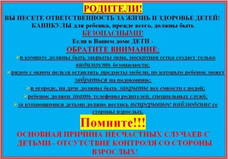 pamjatka_roditeli