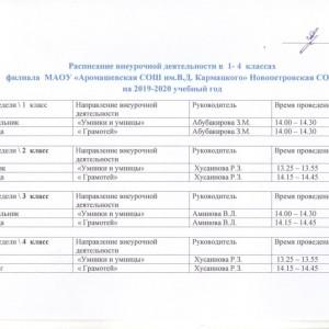 Расписание внеурочной деятельности 1-4 классы