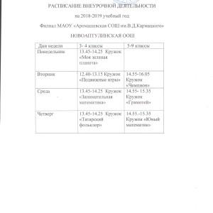 расписание внеурочной деятельности