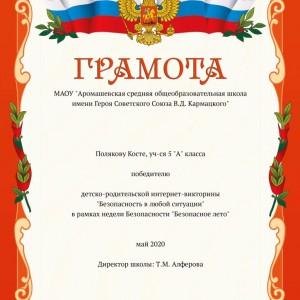 Грамота_от_29_мая_1498545