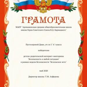 Грамота_от_29_мая_1498563