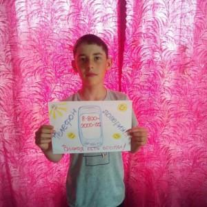 Хасанов Аслан 6 класс