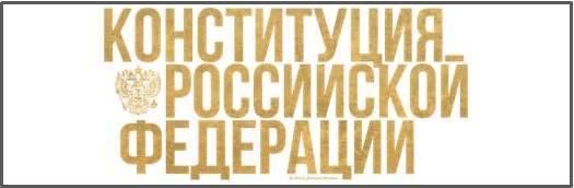Конституция РФ Основные статьи