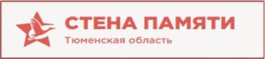 СТЕНА ПАМЯТИ Тюменская область